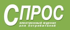 Спрос - электронный журнал для потребителей