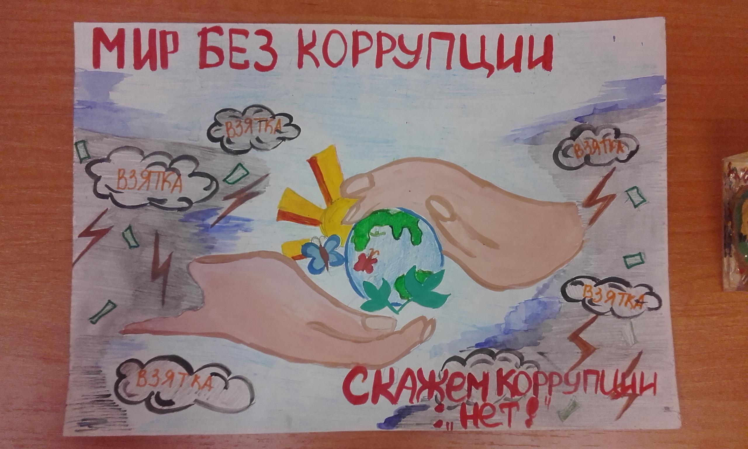 скажи нет коррупции картинки рисунки помогает защитить